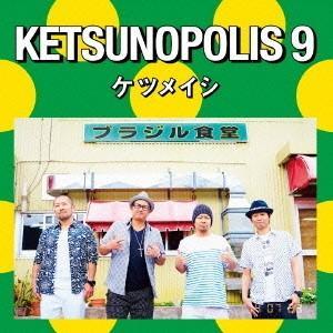 CD+DVD  ケツメイシ / KETSUNOPOLIS 9