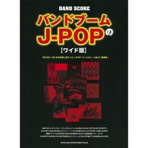 バンドスコア バンドブームのJ-POP【ワイド版】
