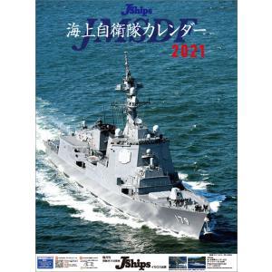 2018海上自衛隊カレンダー J-Ships|hakushindo