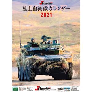 2019陸上自衛隊カレンダー J-Ground EX|hakushindo