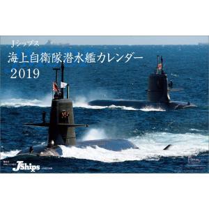 2019海上自衛隊 潜水艦カレンダー 『J-Ships 海上自衛隊潜水艦』|hakushindo