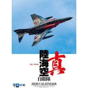 2019自衛隊カレンダー JSDF 陸・海・空 hakushindo