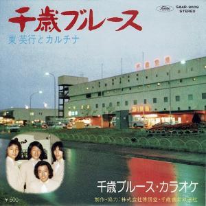 EPレコード 千歳ブルース/東英行とカルチナ