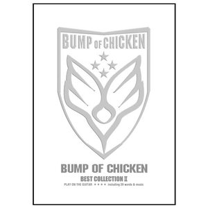 出版:ドレミ楽譜出版社  BUMP OF CHICKENの2005年以降の代表曲を収載したギター弾き...