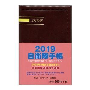自衛隊手帳 2019 hakushindo