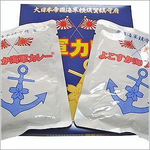 レトルトカレー よこすか海軍カレー180g (1人前)×2個