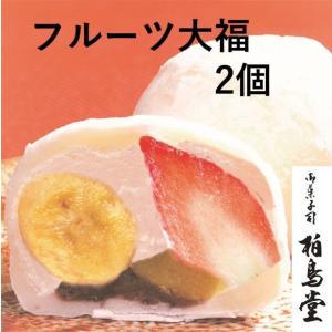 フルーツ大福 2個入り  いちご 栗 バナナ入り 柏鳥堂 手作り大福 要冷蔵 お取り寄せ