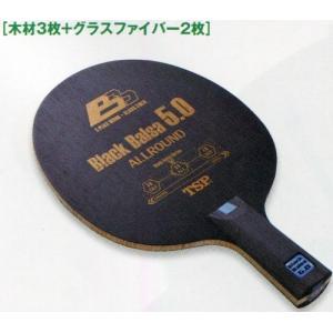 ブラックバルサ5.0・CHN(中国式)63g【在庫限り商品】