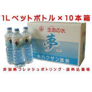 生命の水夢1L×10本入り箱|hakuzanyahustore