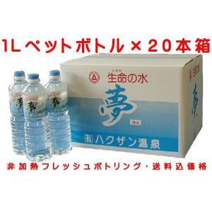 お試し価格 生命の水夢1L×20本入り箱|hakuzanyahustore