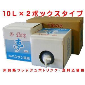 生命の水夢10L×2ボックス|hakuzanyahustore