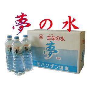 お試し価格 生命の水夢1Lペットボトル×10本入り箱|hakuzanyahustore