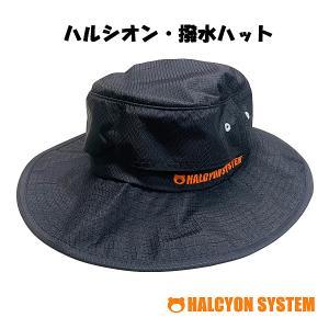 ハルシオン・撥水ハット ブラック|hal-store