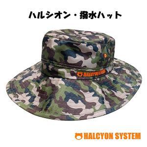 ハルシオン・撥水ハット カモ|hal-store