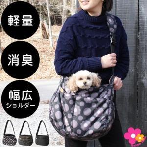 犬 消臭 スリングキャリーバッグ 軽量 ペット ハンナフラ ショルダー 猫 お散歩バッグ/ネコポス不可|hal