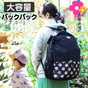 たっぷり大容量のリュックサックは、小さいお子さまとのお出かけにぴったりのマザーズバッグとしてお勧め。...