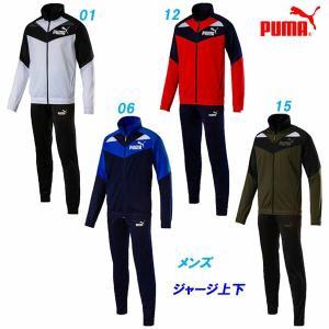 ●商品説明● PUMA メンズ ジャージ上下セット。 裏を起毛させたトリコットを使用したトレーニング...