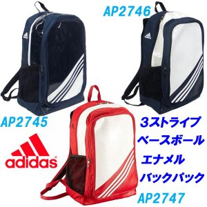 バックパック/アディダス(adidas)3ストライプ ベースボールエナメルバックパック(BIN47)...