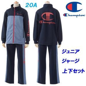 ジャージ上下/チャンピオン(Champion)ジュニア(CX...