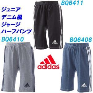 7b6ee3109b3c2 ハーフパンツ アディダス(adidas)ジュニア(DJH87)デニム風ジャージ ショートパンツ