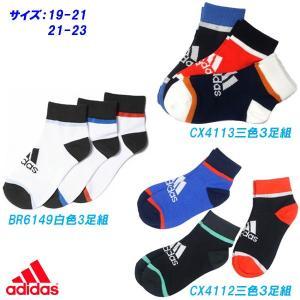 97340e57cb0c17 ショートソックス3P/アディダス(adidas)3足セット((DMK62)キッズ 3P ジュニア用
