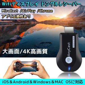モニターレシーバー ミラーリング iphone Android 無線 テレビ HDMI ワイヤレス レシーバー アンドロイド スマホ タブレット ドングル ドングルレシーバー AH670|halhal
