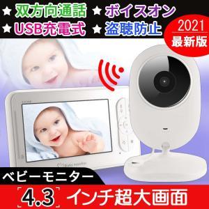 ベビーモニター ベビーカメラ 4.3インチ ワイヤレス 見守りカメラ 遠隔監視カメラ 双方向音声通信 暗視機能 温度検出 子守唄 ボイスオン 大画面 JPV027|halhal