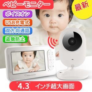 ベビーモニター ベビーカメラ 4.3インチ ワイヤレス 見守りカメラ 遠隔監視カメラ 双方向音声通信 暗視機能 温度検出 子守唄 ボイスオン 双方向音声通話 BB220|halhal