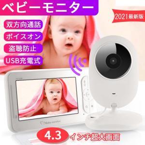 ベビーモニター ベビーカメラ 4.3インチ ワイヤレス 見守りカメラ 遠隔監視カメラ 双方向音声通信 暗視機能 温度検出 子守唄 ボイスオン 防犯 ペットカメラ|halhal
