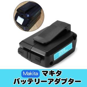 XCSOURCE マキタ USB アダプター Makita ...