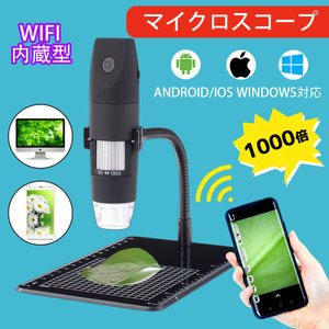 USB顕微鏡 WiFi内蔵 携帯型 USB充電 1000倍 日本語説明書 8LED スタンド スマホ/パソコン対応 Android/IOS Windows Vista MacOS対応 KyoMiKids VisionKids
