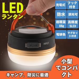 LEDランタン USB充電式 キャンプライト300LM 1800mAh 電球色 IP43 4モード防災/車中泊/停電/キャンプ/アウトドア対応 JP026 XCSOURCE|halhal