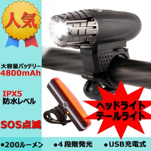 自転車ライト セット  ヘッドライト(4モード搭載) &テールライト(3モード搭載) USB充電式 IPX5防水 4800mAh 防災 サイクル 釣り ハイキング等対応 JP027|halhal