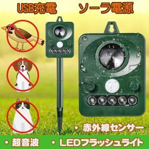 害獣撃退器 猫よけ 超音波 ソーラー式 USB充電 赤外線センサー LEDフラッシュ 糞被害 野良犬 鳥害 防滴 IPX44 2個セット XCSOURCE|halhal