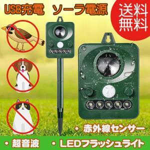 最新版 害獣撃退器 猫よけ 超音波 ソーラー式 USB充電 赤外線センサー LEDフラッシュ 糞被害 野良犬 鳥害 防滴 IPX44 5V/1A XCSOURCE|halhal
