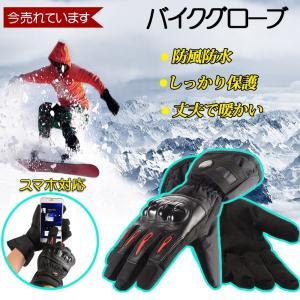 グローブ バイク スノーミトン スキー グローブ スノーグローブ メンズ レディース 手袋 スマホ対応 登山 トレッキング 通勤 通学 L XL 選択可|halhal