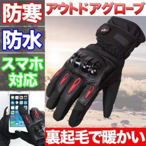 「★スマホ対応」タッチパネル対応の為、指先が冷える冬でも手袋をしたまま、スマホの操作が可能です。 「...