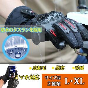 グローブ バイク スノーミトン スキー グローブ スノーグローブ メンズ レディース 手袋 タッチスクリーン対応 登山 トレッキング L XL 選択可|halhal