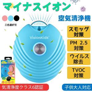 小型 空気清浄機 首掛け マイナスイオン発生器 空間除菌機 気清浄度クラス6認証 超軽量 殺菌 消臭 USB充電 ストラップ付き バイキンバイ ブルー Visionkids halhal