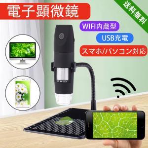 USB顕微鏡 マイクロスコープ 子供 小学生 電子顕微鏡 充電式 1000倍 WiFi顕微鏡 携帯型...