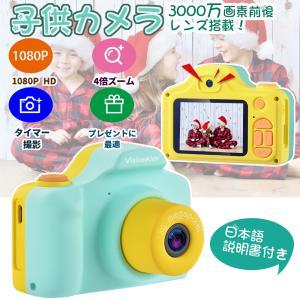 VisionKids 子供 カメラ 子供用デジタルカメラ 子供用カメラ 前後3000万画素 クリスマス プレゼント 1080P録画 USB充電 日本語説明書 グリーン JP090 halhal