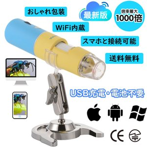 USB顕微鏡 1000倍 WiFi内蔵   マイクロスコープ 携帯型 電子顕微鏡 USB充電 日本語説明書 8LED スマホ/パソコン対応 Android/IOS Win Mac VisionKids halhal