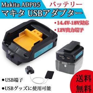 【12V出力搭載】マキタ USB アダプター 12V 出力   マキタアダプタ ADP05互換 Makita LXT BL14 BL18 Li-ionバッテリー用 14-18V JP2004|halhal