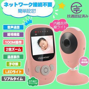 ベビーモニター ワイヤレス 赤ちゃん 見守りカメラ  ベビーカメラ 遠隔操作 暗視対応 双方向音声 子守唄 2倍ズーム 設定簡単 子供育て 年寄り介護等 Visionkids|halhal