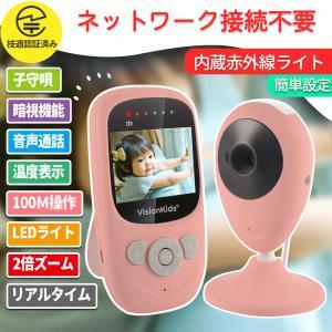 ベビーモニター ベビーカメラ ワイヤレス 見守りカメラ 出産お祝い 遠隔操作 暗視 双方向音声 子守唄 2倍ズーム 設定簡単 子供育て 日本語説明書 VisionKids|halhal