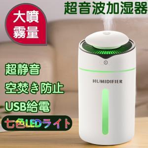 加湿器 卓上 おしゃれ 超音波 大容量 300ml 空気清浄機 USB加湿器 ミニ加湿器 車載 携帯加湿器 7色LED 空焚き防止 静音 オフィス halhal