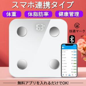 体重計 体脂肪計 体組成計 スマホ アプリ連動 薄型 Bluetooth接続 8人登録可能 BMI/体脂肪率/筋肉量/推定骨量など 8項測定 iOS/Androidアプリ対応 JPV016|halhal