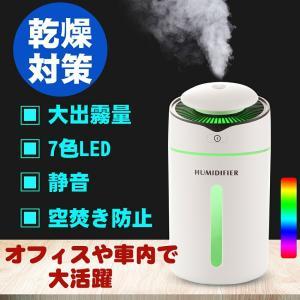 加湿器 最新版 超音波 小型 除菌 空気清浄 10時間連続加湿 USB給電 空焚き防止 300mL LEDライト 車載 花粉症 乾燥対策 静音 おしゃれ 超音波加湿器 ミニ halhal