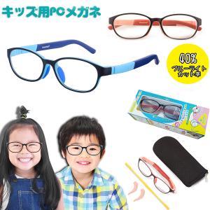ブルーライトカットメガネ 子供用 在宅ワーク キッズ 度なし PCメガネ パソコンメガネ 眼鏡 めがね ブルーライト 眼鏡ケース クロス セット VisionKids halhal