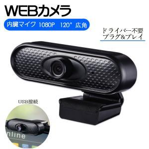 webカメラ ウェブカメラ マイク内蔵  1080P 30FPS PCカメラ 120°超広画度 ノイズ対策 ビデオ会議 オンライン授業 家庭ビデオ通話 Skype Zoomなど対応|halhal